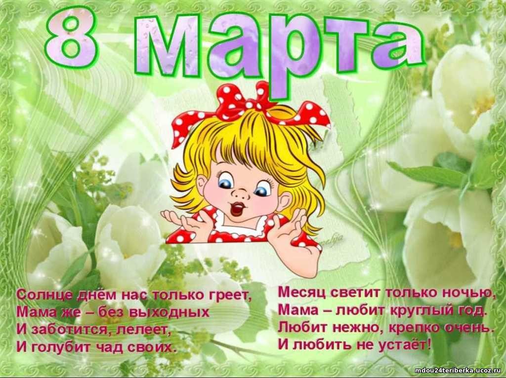 Поздравления маме и бабушке к 8